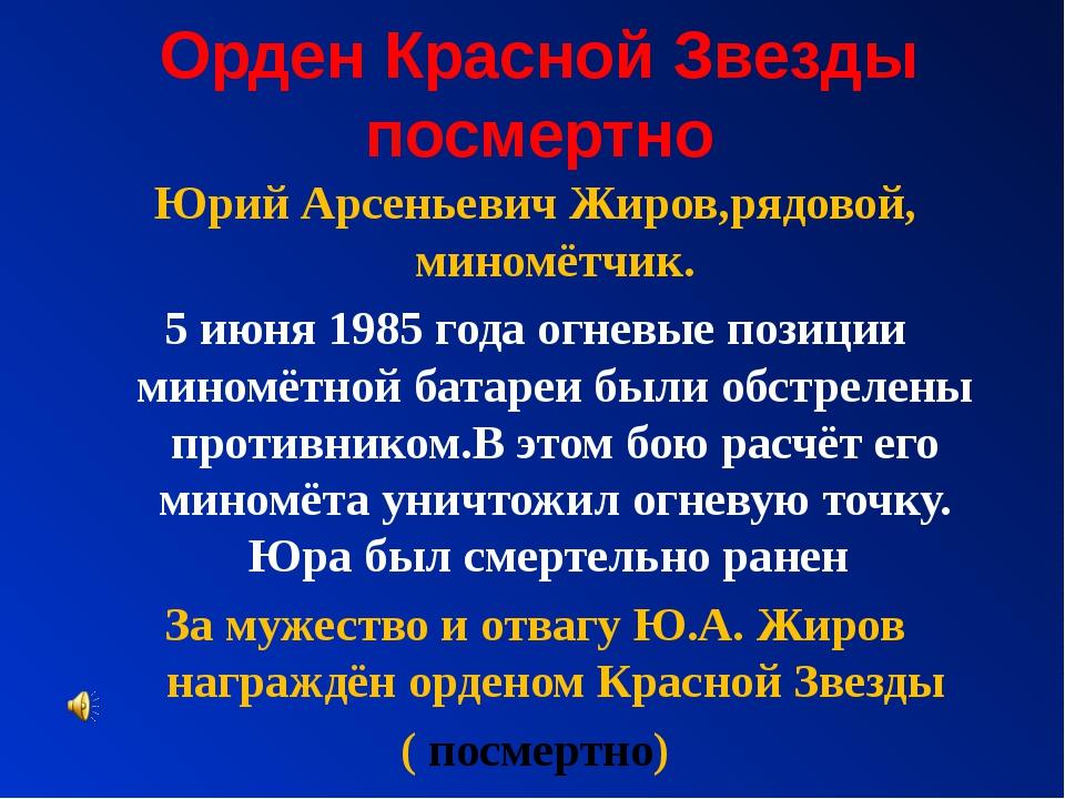 Орден Красной Звезды посмертно Юрий Арсеньевич Жиров,рядовой, миномётчик. 5 и...
