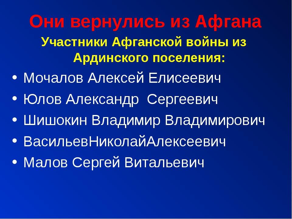 Участники Афганской войны из Ардинского поселения: Мочалов Алексей Елисеевич...