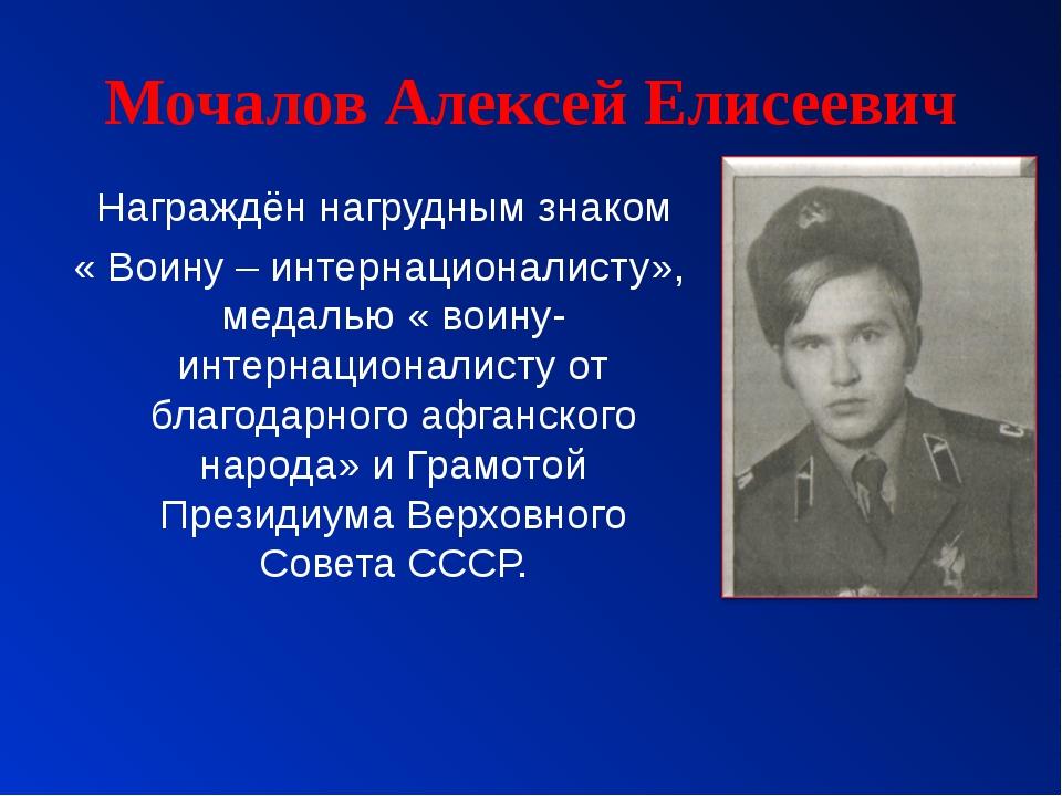 Мочалов Алексей Елисеевич Награждён нагрудным знаком « Воину – интернационали...