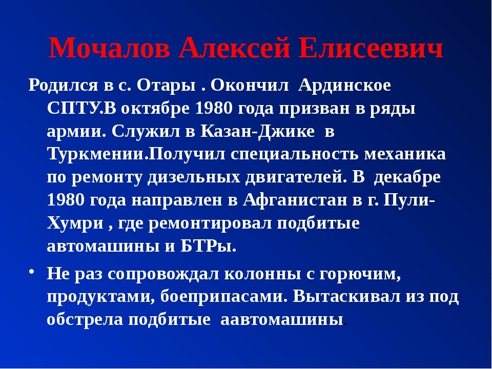 Мочалов Алексей Елисеевич Родился в с. Отары . Окончил Ардинское СПТУ.В октяб...