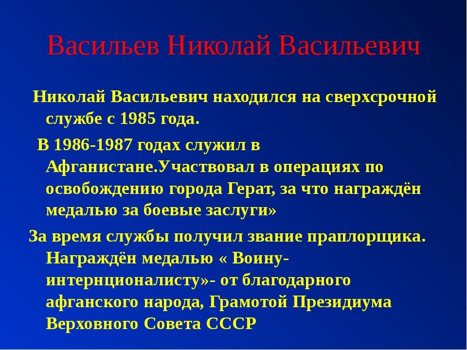 Васильев Николай Васильевич Николай Васильевич находился на сверхсрочной служ...