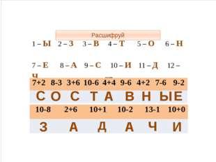 Расшифруй 1 – Ы 2 – З 3 – В 4 – Т 5 – О 6 – Н 7 – Е 8 – А 9 – С 10 – И 11 –