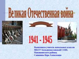 Выполнила учитель начальных классов МБОУ Большеокуловской СОШ, Навашинского р