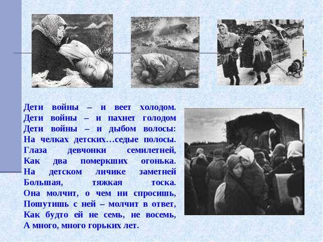Дети войны – и веет холодом. Дети войны – и пахнет голодом Дети войны – и дыб...