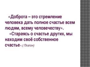 «Доброта – это стремление человека дать полное счастье всем людям, всему чел
