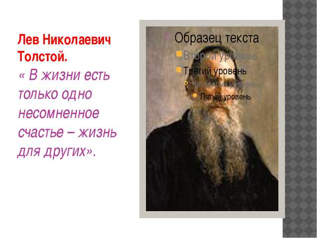 Лев Николаевич Толстой. « В жизни есть только одно несомненное счастье – жизн...