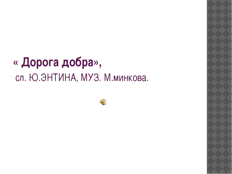 « Дорога добра», сл. Ю.ЭНТИНА, МУЗ. М.минкова.