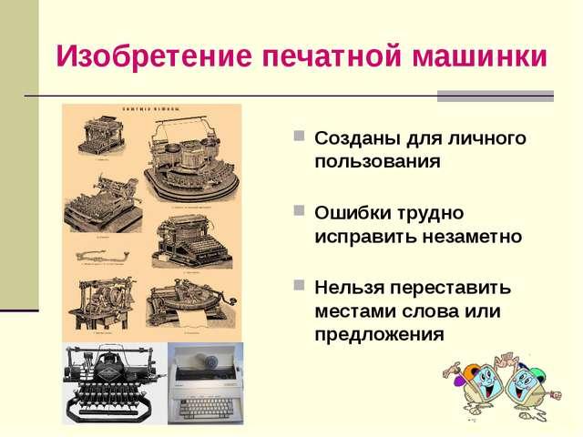 Изобретение печатной машинки Созданы для личного пользования Ошибки трудно ис...