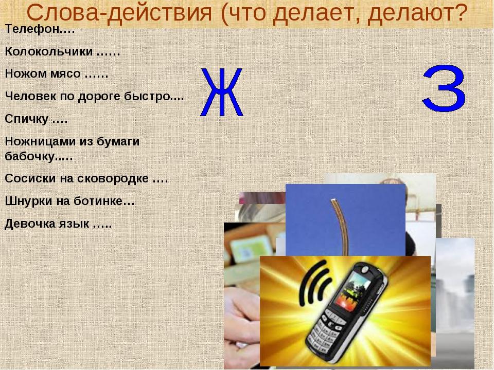 Слова-действия (что делает, делают? Телефон…. Колокольчики …… Ножом мясо …… Ч...