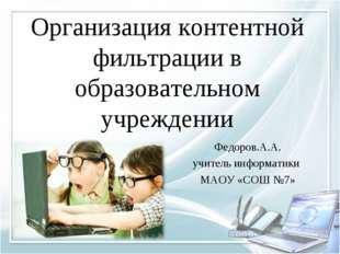 Организация контентной фильтрации в образовательном учреждении Федоров.А.А. у