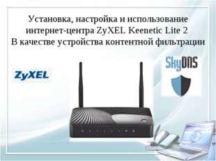 Установка, настройка и использование интернет-центра ZyXEL Keenetic Lite 2 В