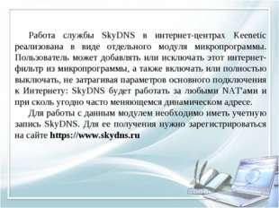 Работа службы SkyDNS в интернет-центрах Keenetic реализована в виде отдельно
