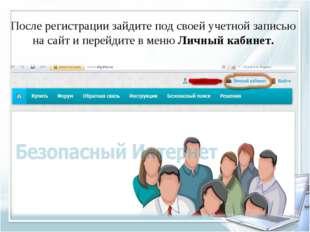 После регистрации зайдите под своей учетной записью на сайт и перейдите в мен