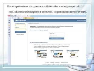 После применения настроек попробуем зайти на следующие сайты: http://vk.com (