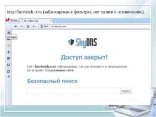 http://facebook.com (заблокирован в фильтрах, нет записи в исключениях).