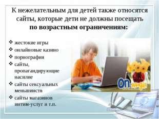 К нежелательным для детей также относятся сайты, которые дети не должны посещ