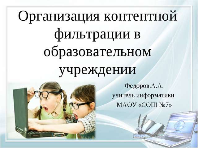 Организация контентной фильтрации в образовательном учреждении Федоров.А.А. у...