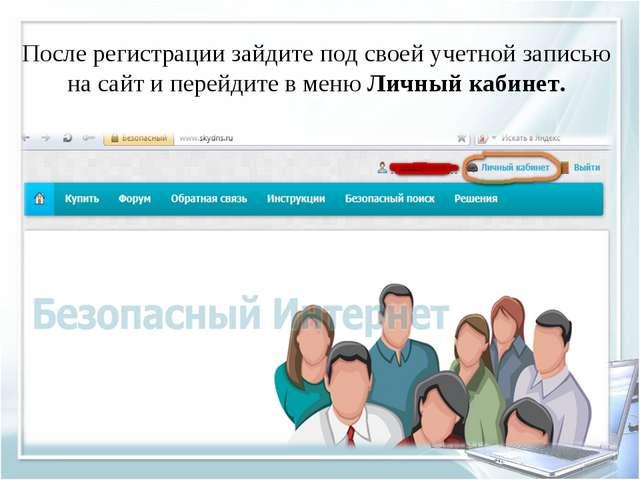 После регистрации зайдите под своей учетной записью на сайт и перейдите в мен...