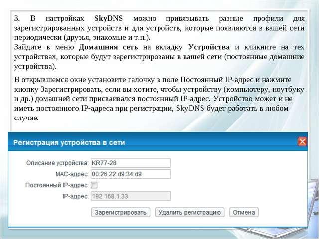 3. В настройках SkyDNS можно привязывать разные профили для зарегистрированны...