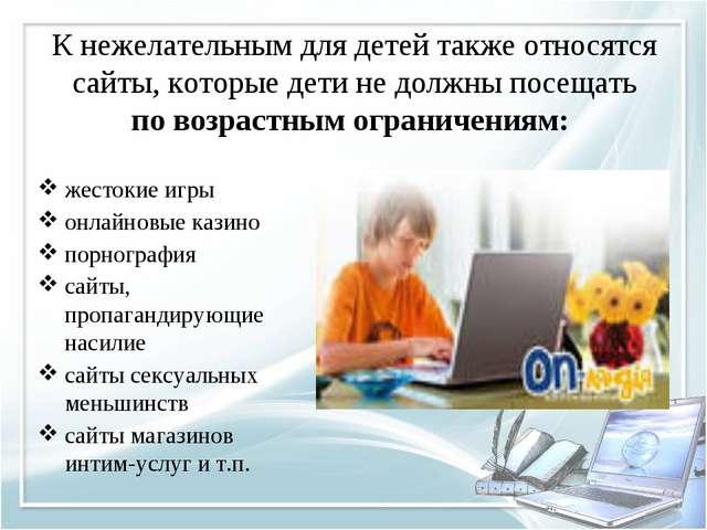 К нежелательным для детей также относятся сайты, которые дети не должны посещ...