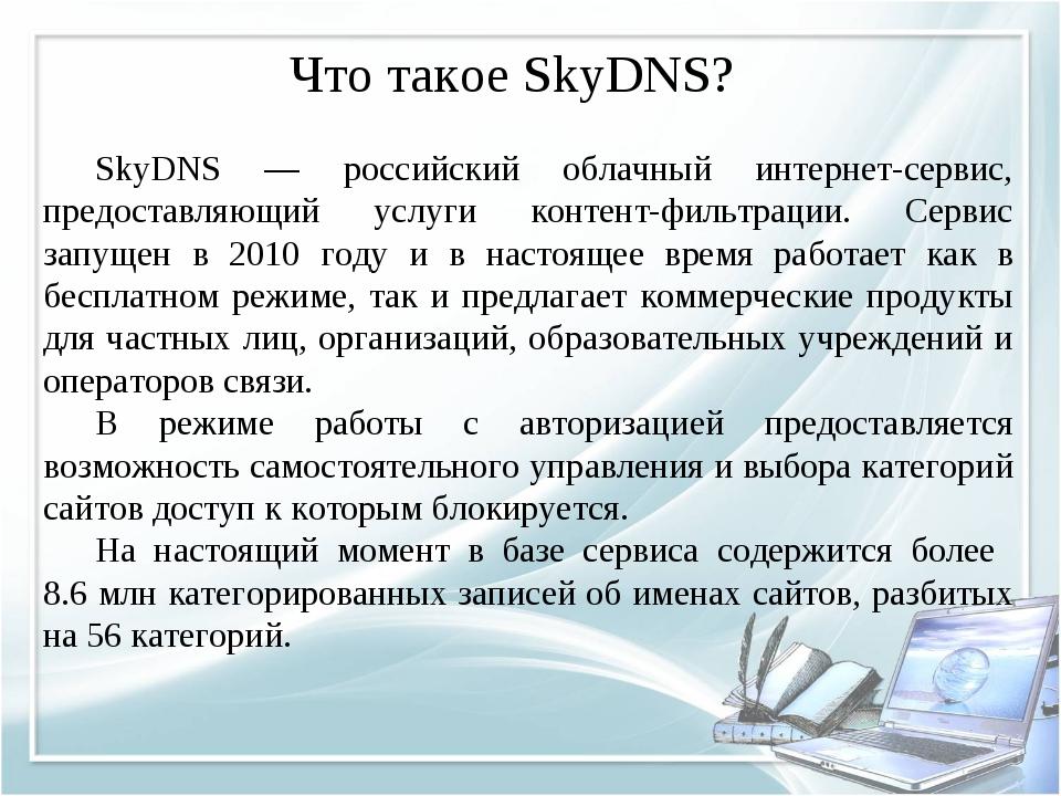 Что такое SkyDNS? SkyDNS — российский облачный интернет-сервис, предоставляю...