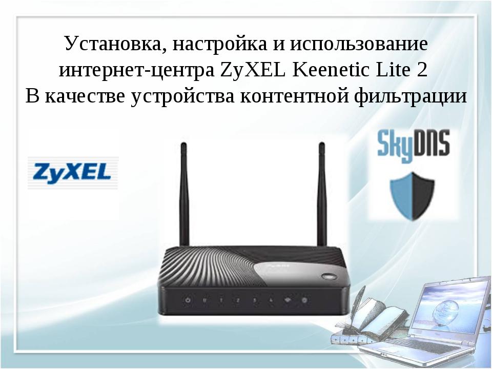 Установка, настройка и использование интернет-центра ZyXEL Keenetic Lite 2 В...