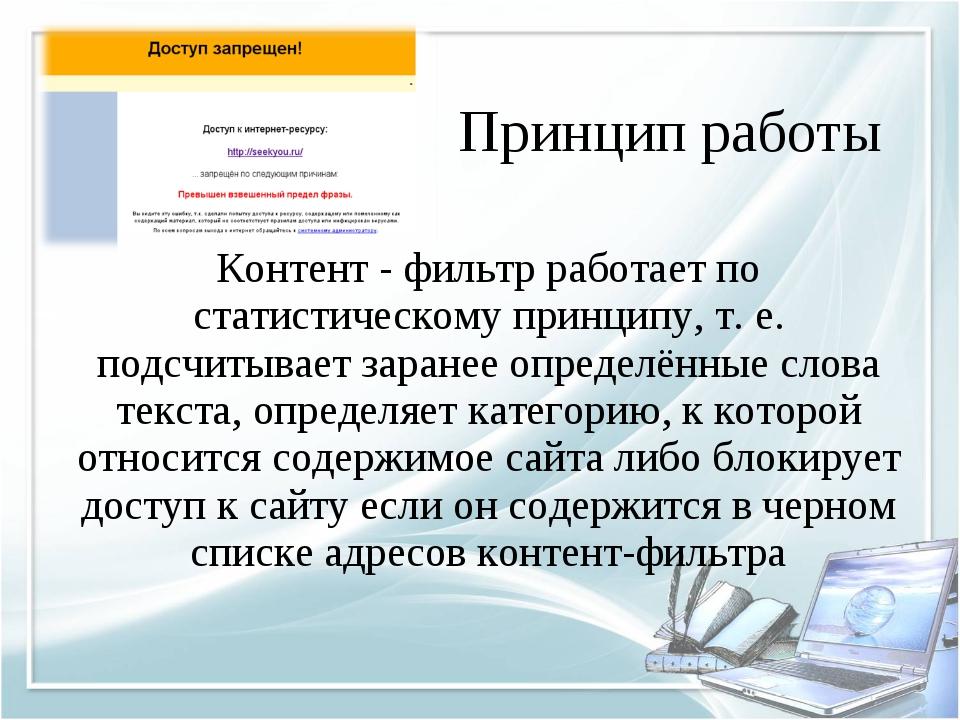 Принцип работы Контент - фильтр работает по статистическому принципу, т. е. п...