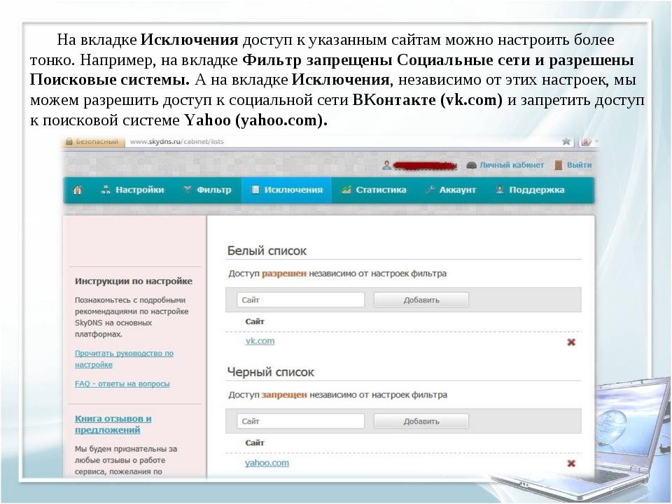 На вкладке Исключения доступ к указанным сайтам можно настроить более тонко....