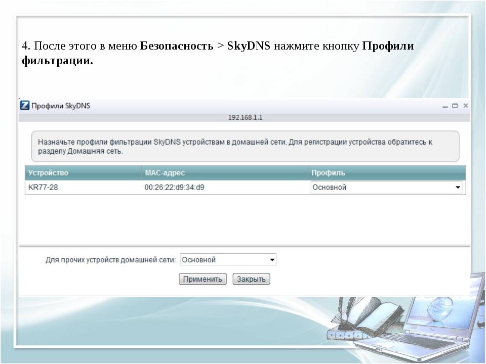 4. После этого в меню Безопасность > SkyDNS нажмите кнопку Профили фильтрации.