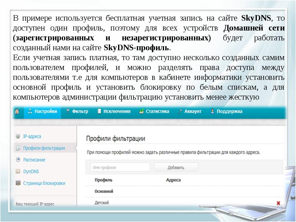 В примере используется бесплатная учетная запись на сайте SkyDNS, то доступен...