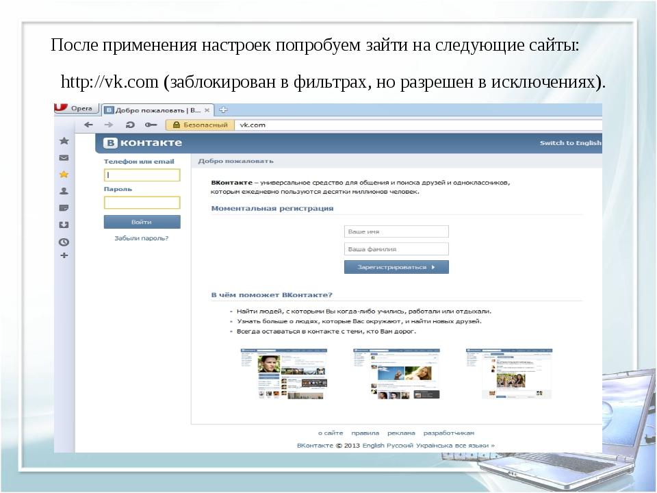 После применения настроек попробуем зайти на следующие сайты: http://vk.com (...