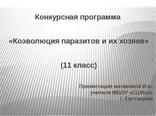 Презентация матвеевой И.в. учителя МБОУ «СШ№2» г. Евптаория Конкурсная програ