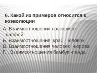 6. Какой из примеров относится к коэволюции А. Взаимоотношения насекомое -шал