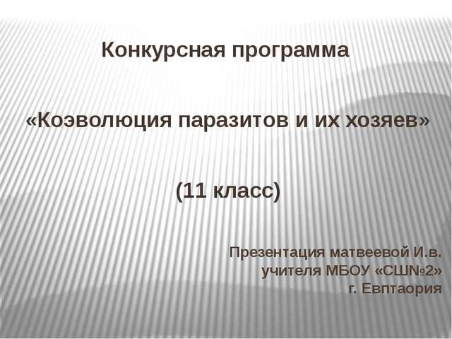 Презентация матвеевой И.в. учителя МБОУ «СШ№2» г. Евптаория Конкурсная програ...