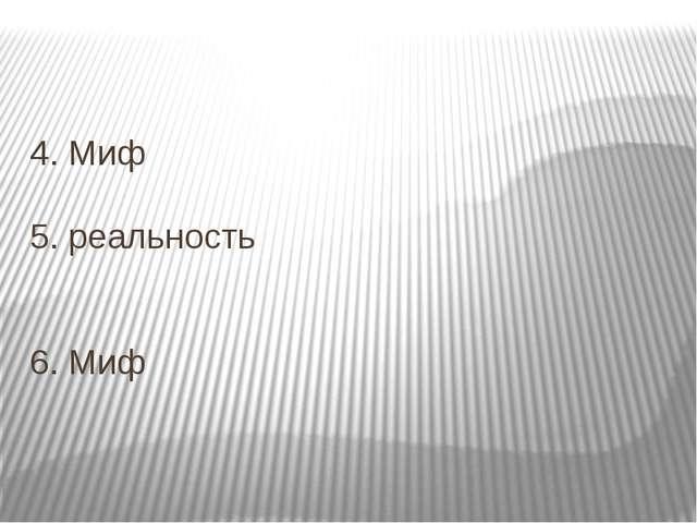 4. Миф 5. реальность 6. Миф