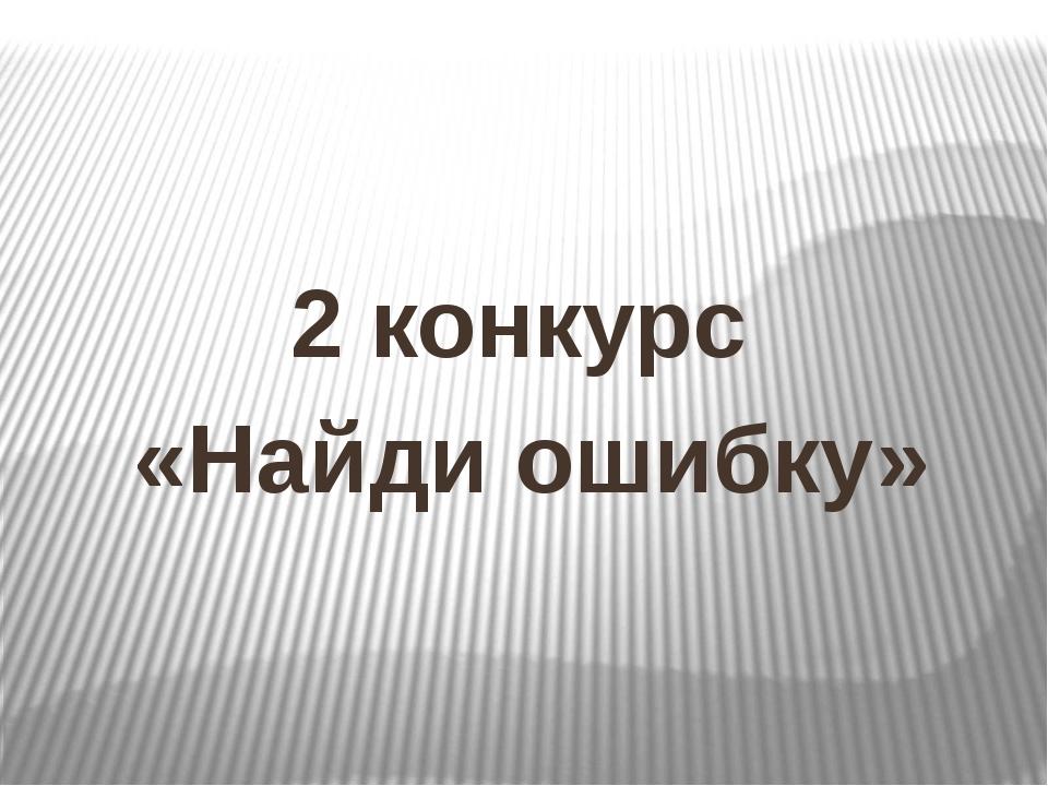 2 конкурс «Найди ошибку»