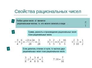 Свойства рациональных чисел 1 Любое целое число а является рациональным число