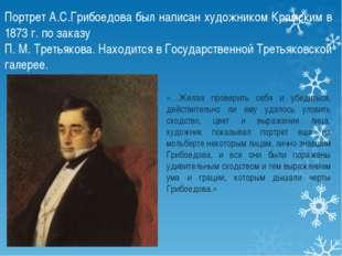 Портрет А.С.Грибоедова был написан художником Крамским в 1873 г. по заказу П.