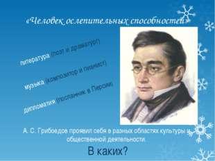 А. С. Грибоедов проявил себя в разных областях культуры и общественной деятел