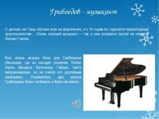С детских лет Сашу обучали игре на фортепьяно, и к 13 годам он «сделался прев