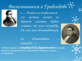 Воспоминания о Грибоедове «… Никто не похвалится его лестью, никто не дерзнет