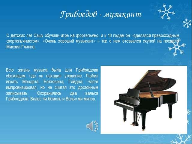 С детских лет Сашу обучали игре на фортепьяно, и к 13 годам он «сделался прев...