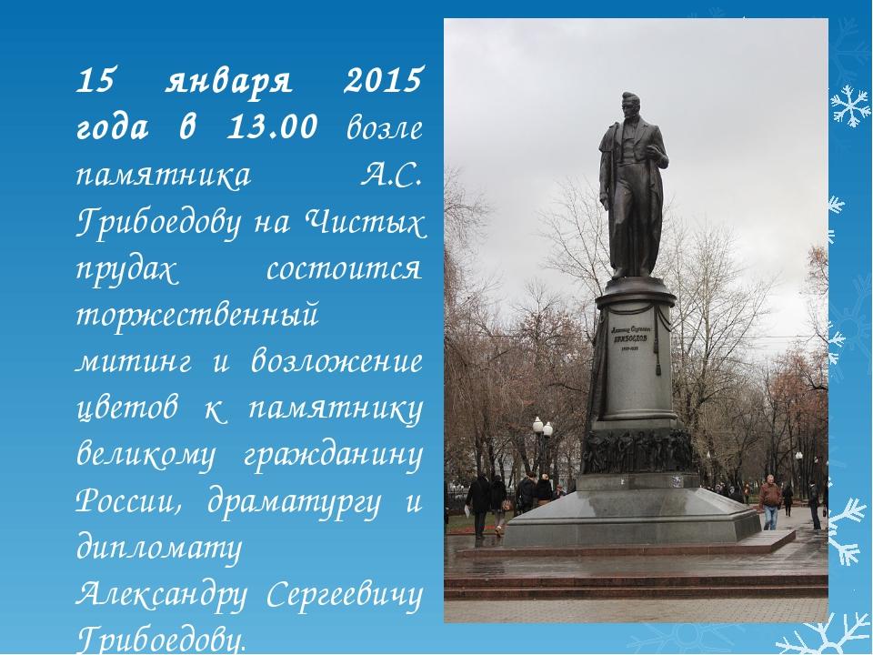 15 января 2015 года в 13.00 возле памятника А.С. Грибоедову на Чистых прудах...