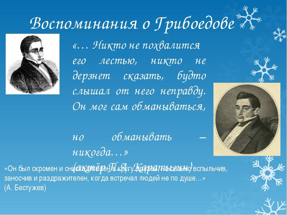 Воспоминания о Грибоедове «… Никто не похвалится его лестью, никто не дерзнет...