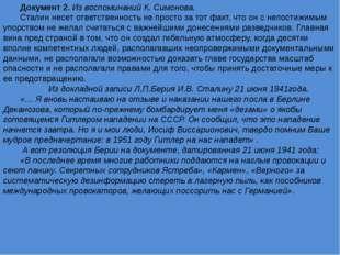 Документ 2. Из воспоминаний К. Симонова. Сталин несет ответственность не прос