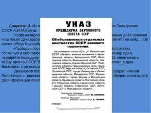 Документ 3. Из воспоминаний заместителя председателя Совнаркома СССР А.И.Мико