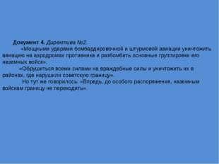 Документ 4. Директива №2. «Мощными ударами бомбардировочной и штурмовой авиац