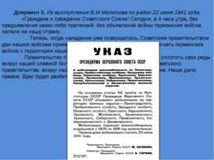 Документ 5. Из выступления В.М.Молотова по радио 22 июня 1941 года. «Граждан