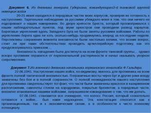 Документ 6. Из дневника генерала Гудериана, командующего2-й танковой группой