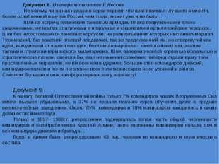Документ 8. Из очерков писателя Е.Носова. Не потому ли на нас напали в сорок